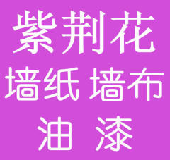 紫荆花油漆师傅